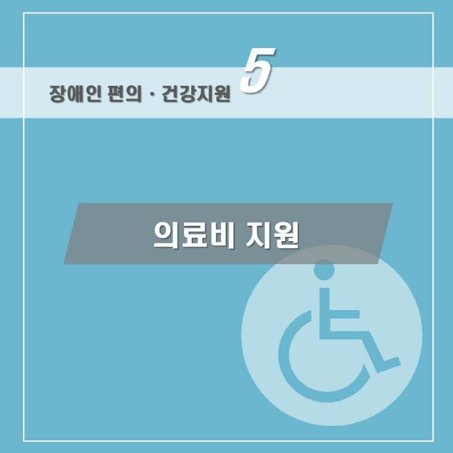 장애인 의료비 지원 표지